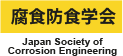 Japan society of corrosion engerring