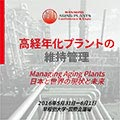 Managing Aging Plants Japan Catalogue