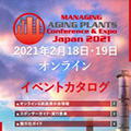 Managing Aging Plants Japan 2021 Catalogue